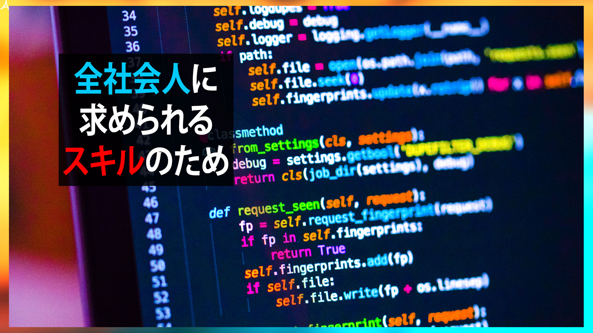 なぜプログラミングに英語が必要なのか。求められる英語力は4つの内どれ?