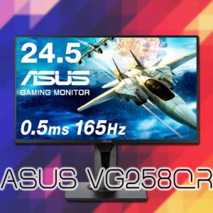 「ASUS VG258QR」ってモニターアーム使えるの?VESAサイズやおすすめアームはどれ?