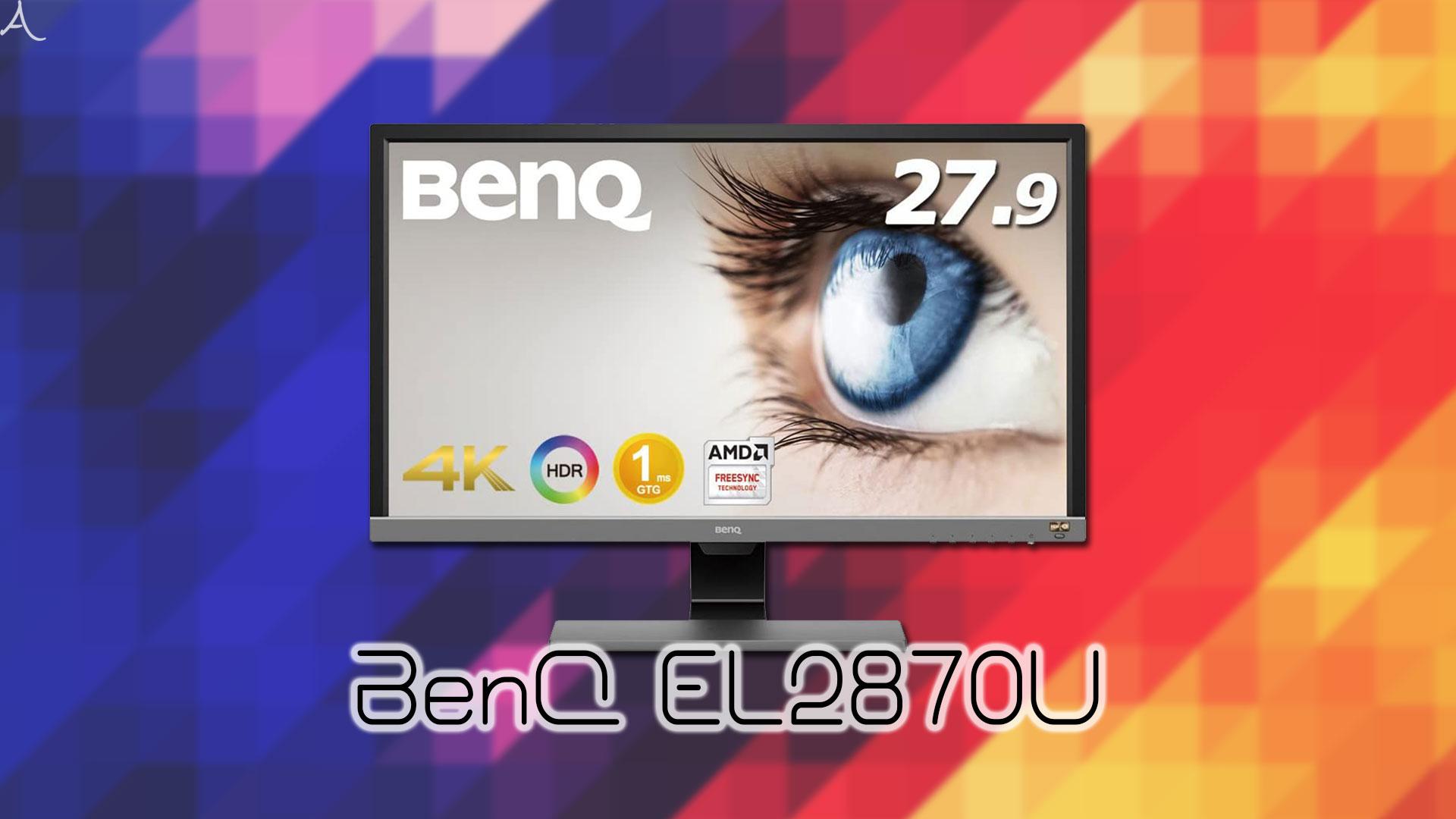 「BenQ EL2870U」ってモニターアーム使えるの?VESAサイズやおすすめアームはどれ?