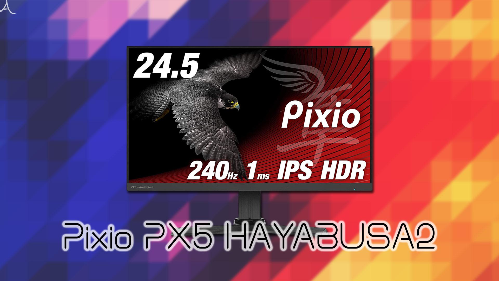 「Pixio PX5 HAYABUSA2」ってモニターアーム使えるの?VESAサイズやおすすめアームはどれ?