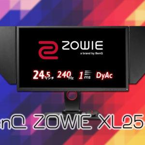 「BenQ ZOWIE XL2546」ってモニターアーム使えるの?VESAサイズやおすすめアームはどれ?