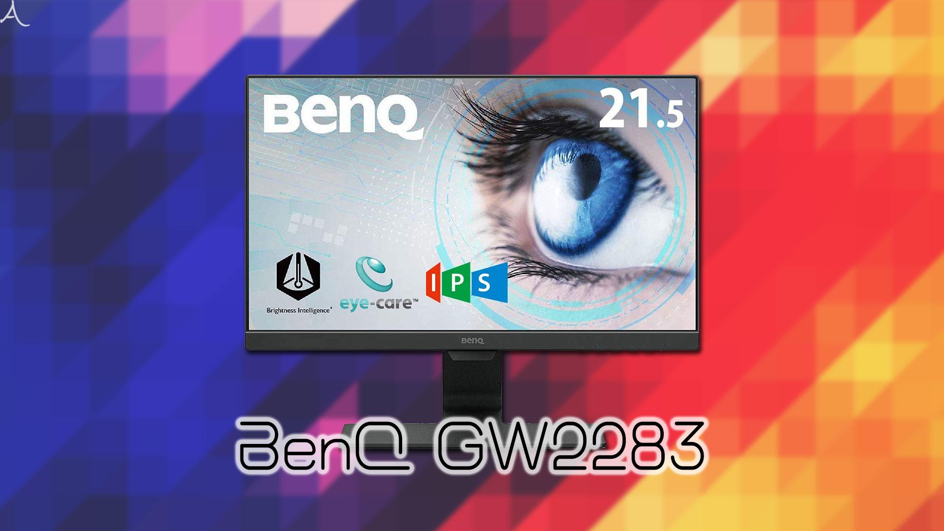 「BenQ GW2283」ってモニターアーム使えるの?VESAサイズやおすすめアームはどれ?