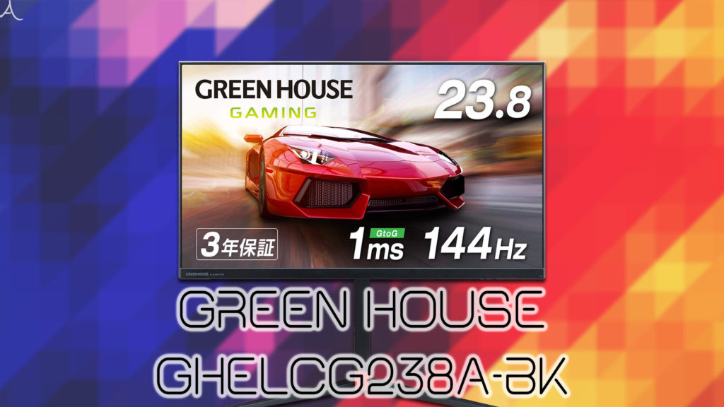 「GREEN HOUSE GH-ELCG238A-BK」ってモニターアーム使えるの?VESAサイズやおすすめアームはどれ?