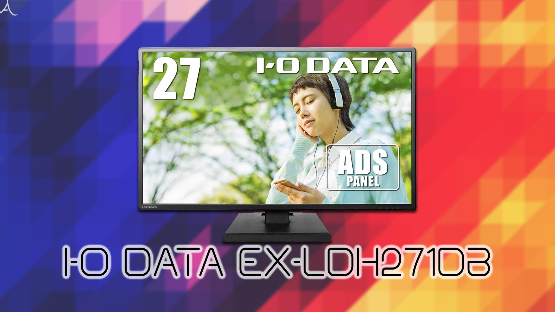 「IODATA EX-LDH271DB」ってモニターアーム使えるの?VESAサイズやおすすめアームはどれ?