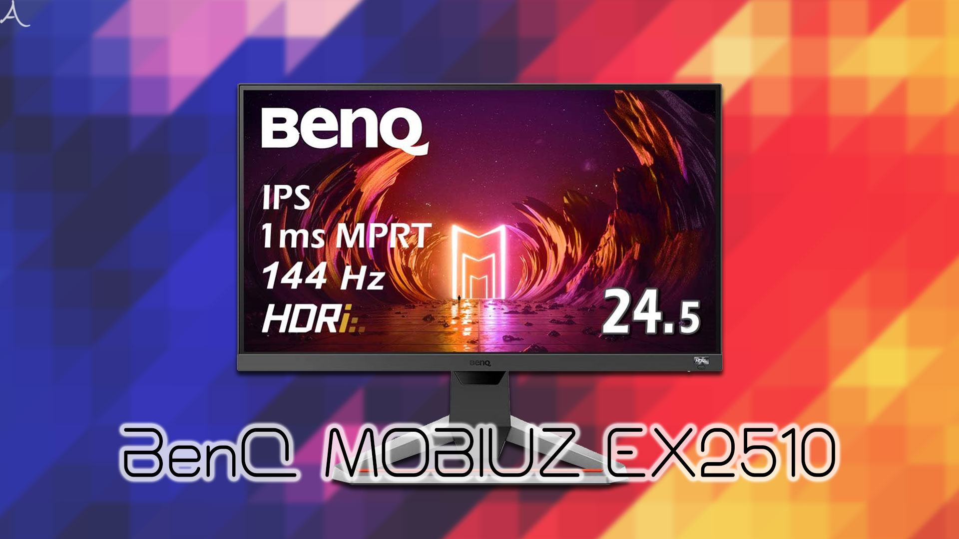 「BenQ MOBIUZ EX2510」ってモニターアーム使えるの?VESAサイズやおすすめアームはどれ?