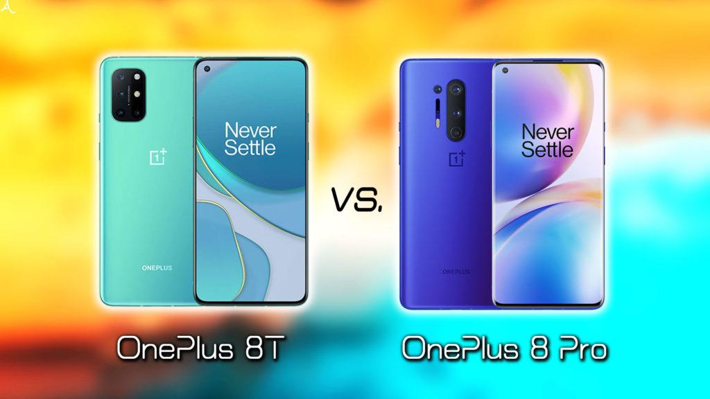 「OnePlus 8T」と「OnePlus 8 Pro」のスペックや違いを細かく比較