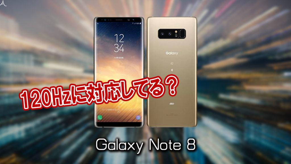 「Galaxy Note8」のリフレッシュレートはいくつ?120Hzには対応してる?