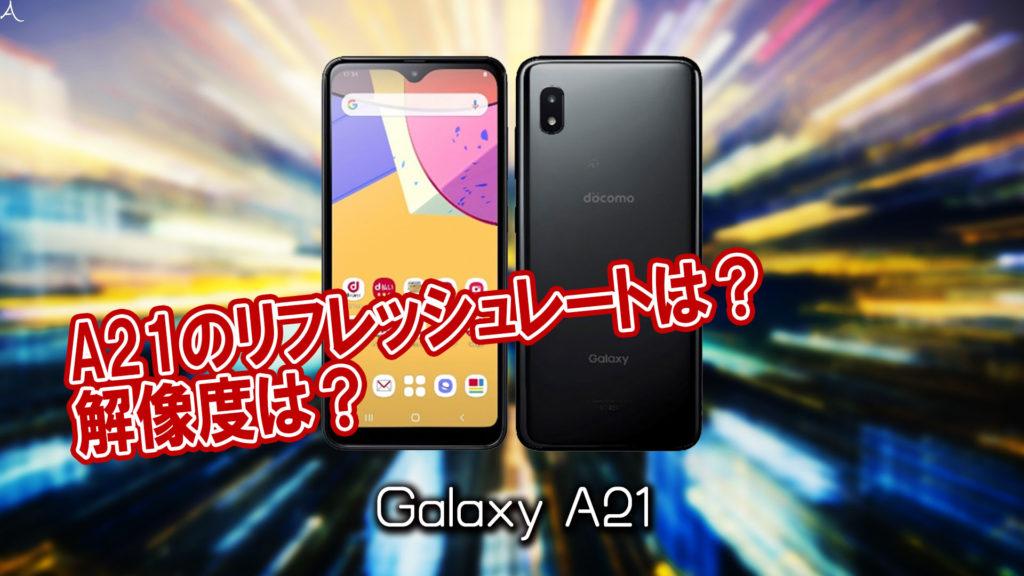 「Galaxy A21」のリフレッシュレートはいくつ?120Hzには対応してる?