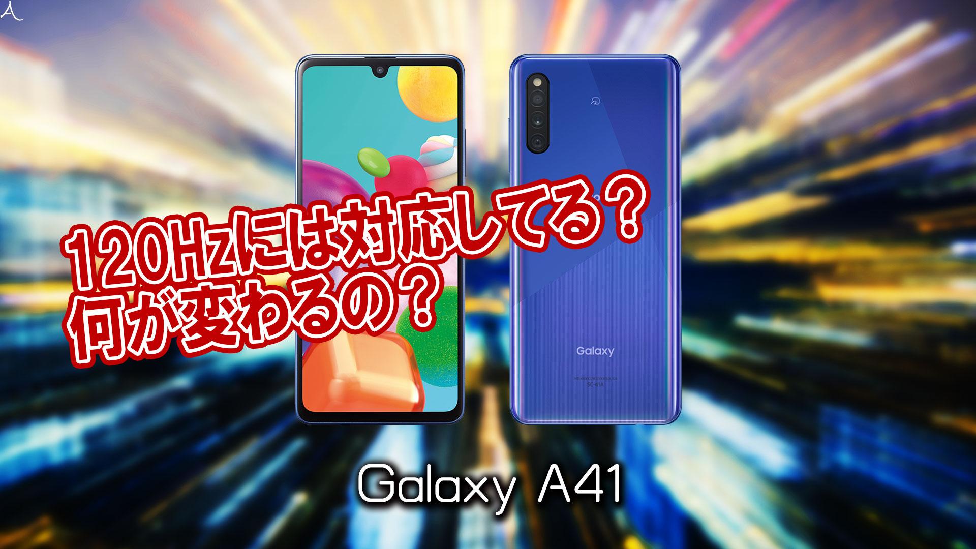「Galaxy A41」のリフレッシュレートはいくつ?120Hzには対応してる?