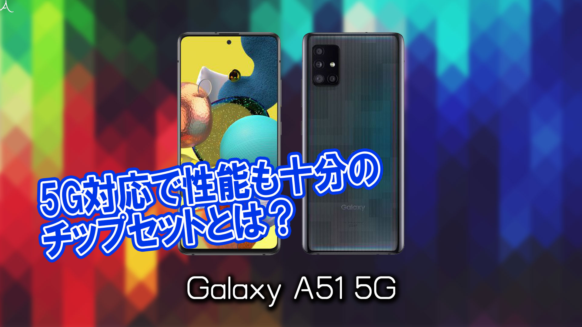 「Galaxy A51 5G」のチップセット(CPU)は何?性能をベンチマーク(Geekbench)で比較