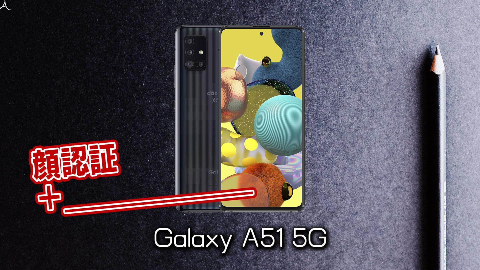 「Galaxy A51 5G」で使える2つの生体認証機能とその特徴を解説:虹彩認証はある?