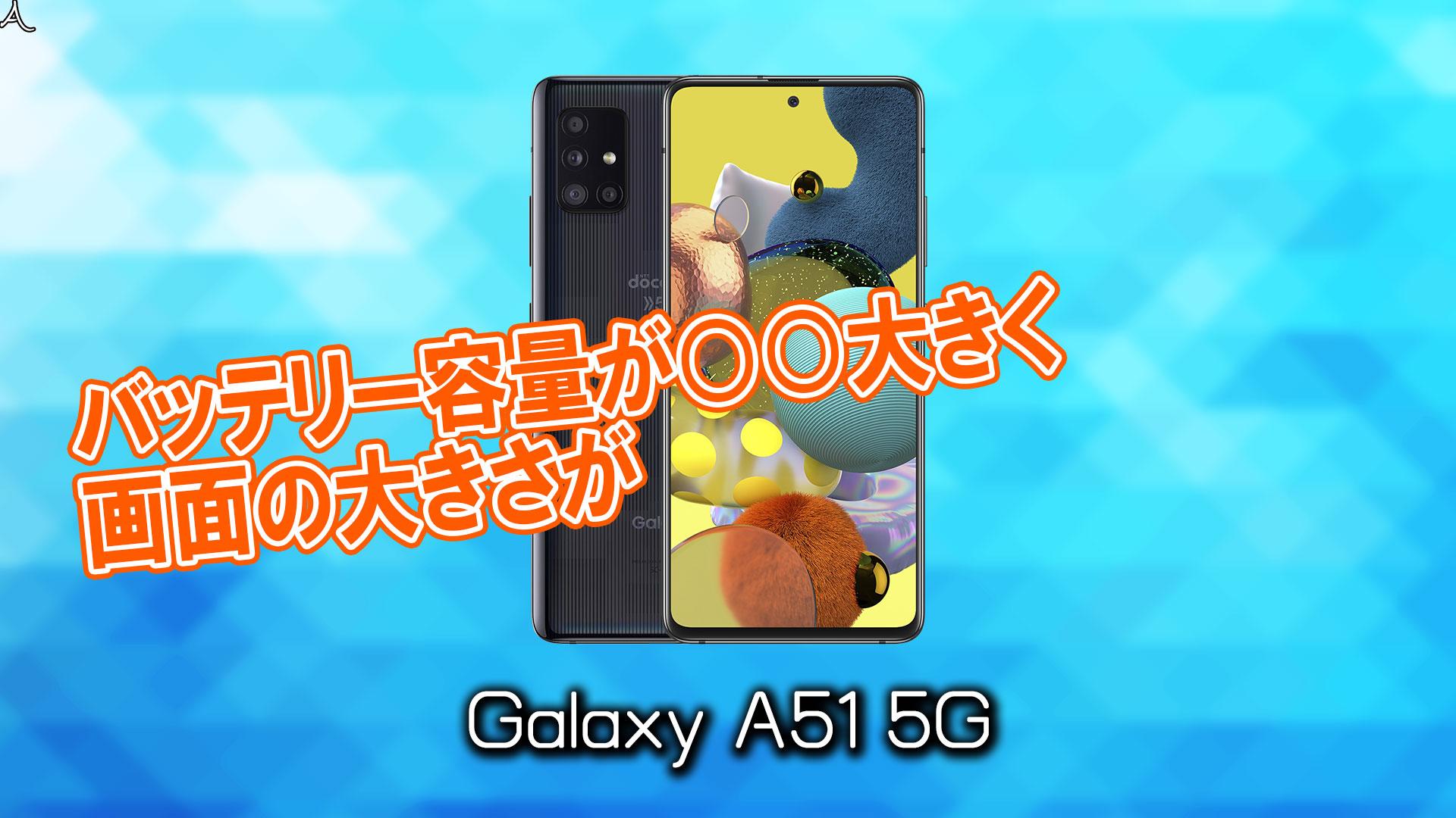 「Galaxy A51 5G」のサイズや重さを他のスマホと細かく比較
