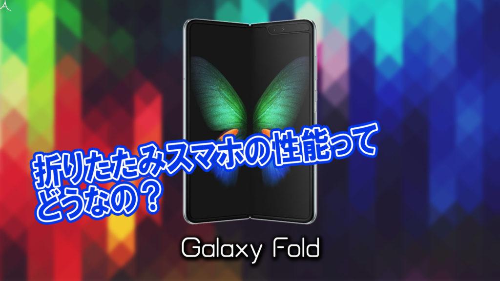 「Galaxy Fold」のチップセット(CPU)は何?性能をベンチマーク(Geekbench)で比較
