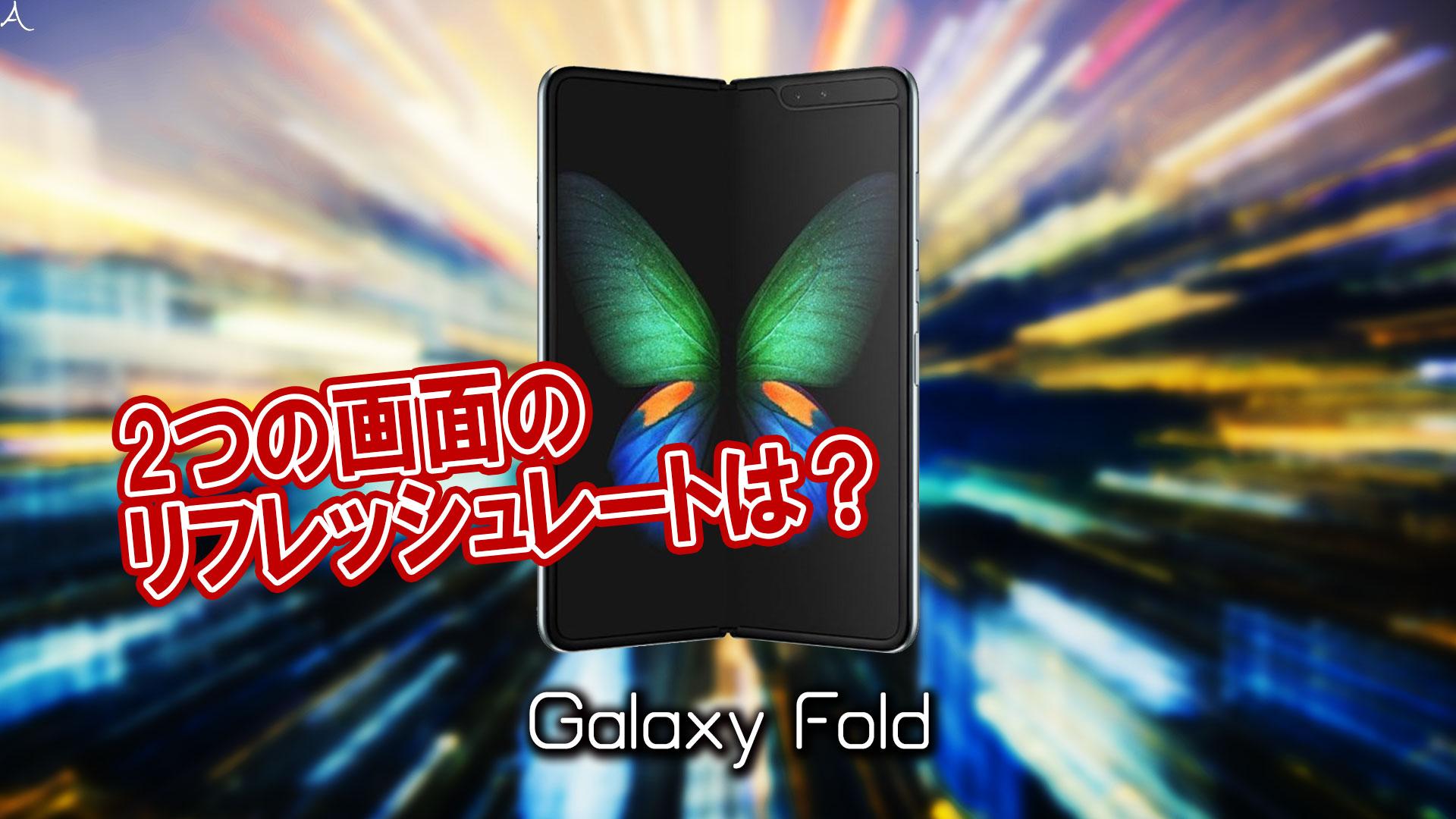 「Galaxy Fold」のリフレッシュレートはいくつ?120Hzには対応してる?