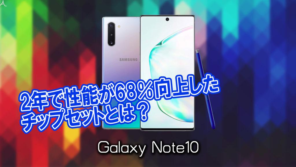 「Galaxy Note10」のチップセット(CPU)は何?性能をベンチマーク(Geekbench)で比較