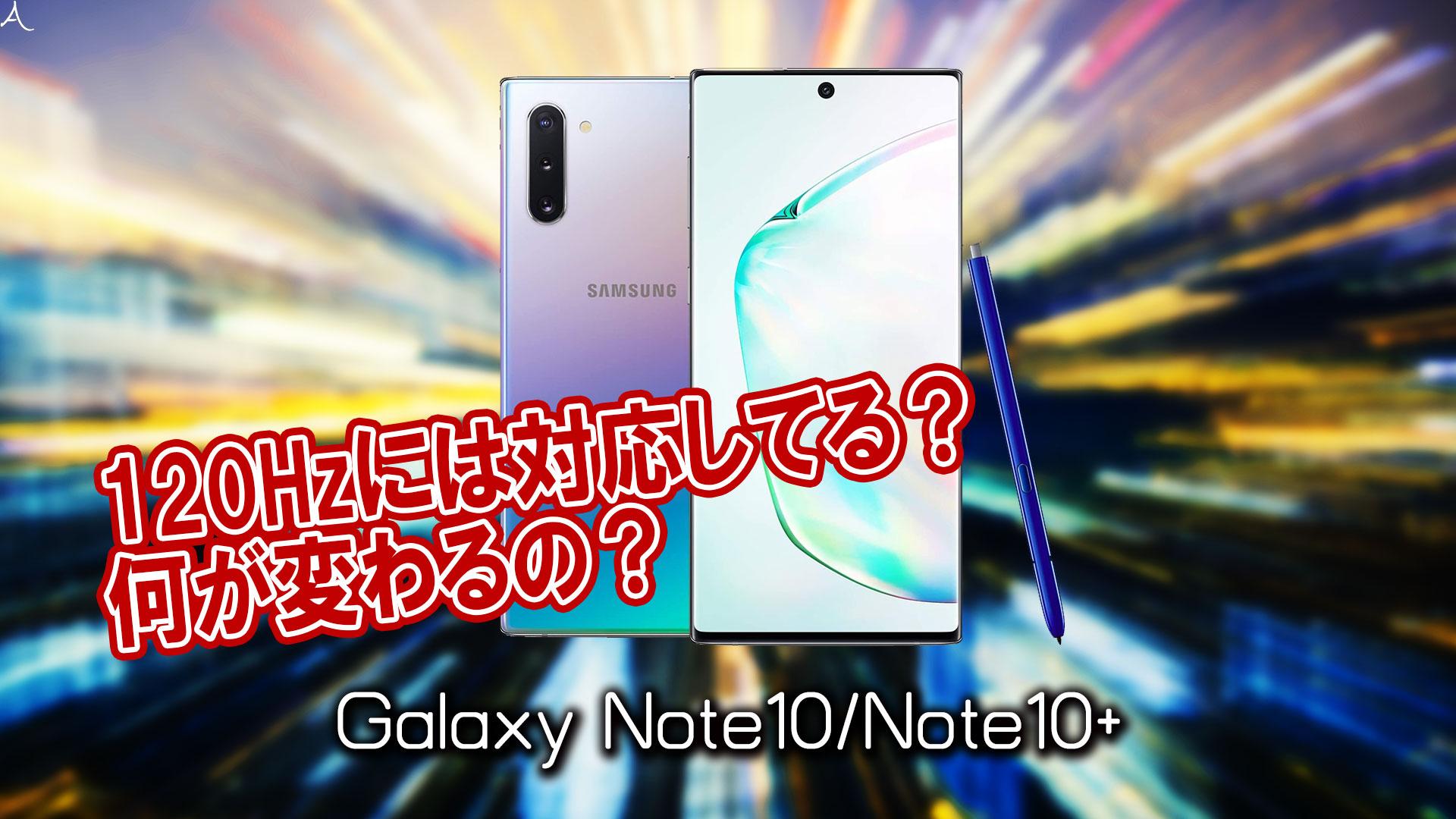 「Galaxy Note10/Note10+」のリフレッシュレートはいくつ?120Hzには対応してる?