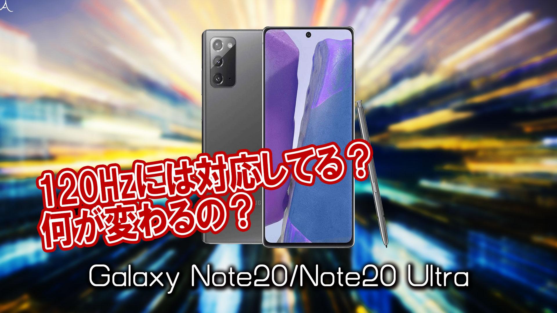 「Galaxy Note20/Note20 Ultra」のリフレッシュレートはいくつ?120Hzには対応してる?