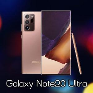 「Galaxy Note20 Ultra」のスペック・特徴まとめ:価格や日本発売日も解説