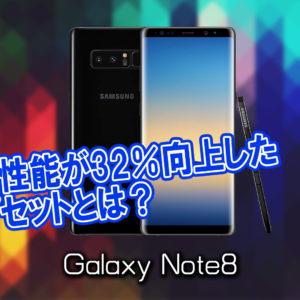 「Galaxy Note8」のチップセット(CPU)は何?性能をベンチマーク(Geekbench)で比較