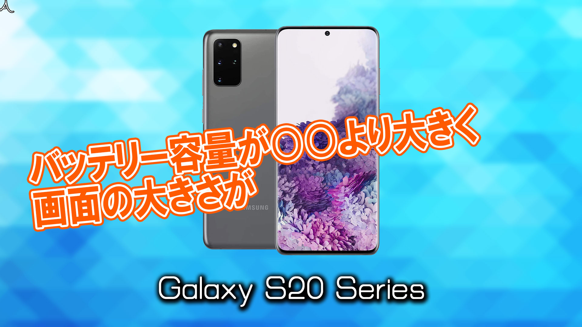 「Galaxy S20/S20+/S20 Ultra」のサイズや重さを他のスマホと細かく比較