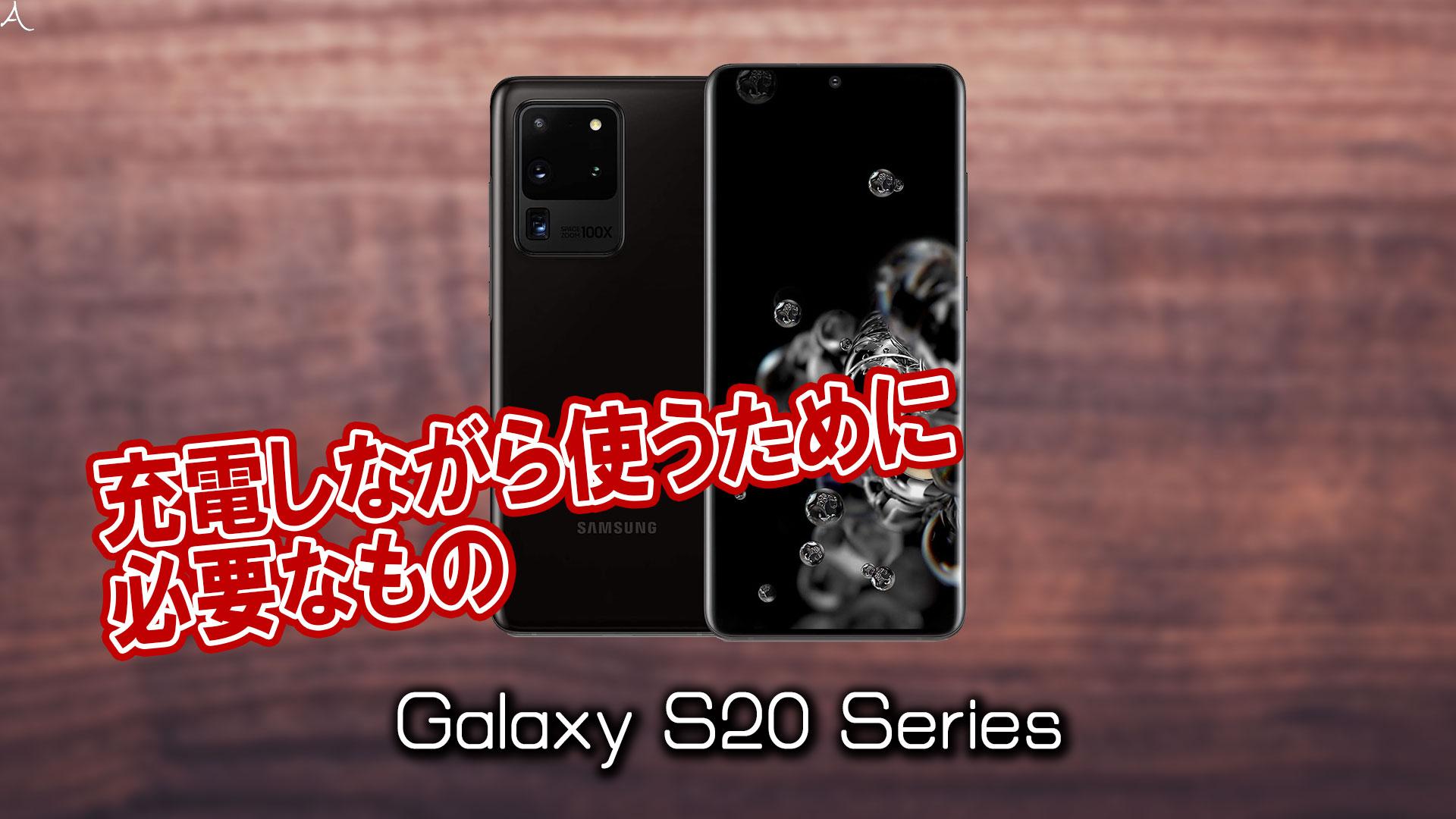「Galaxy S20」で充電しながらイヤホンを使うために必要なもの