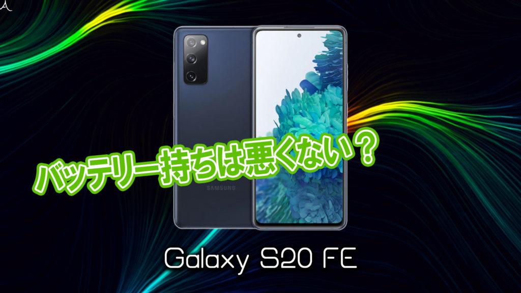 「Galaxy S20 FE」のバッテリー持ちは悪くない?ライバル機と比較