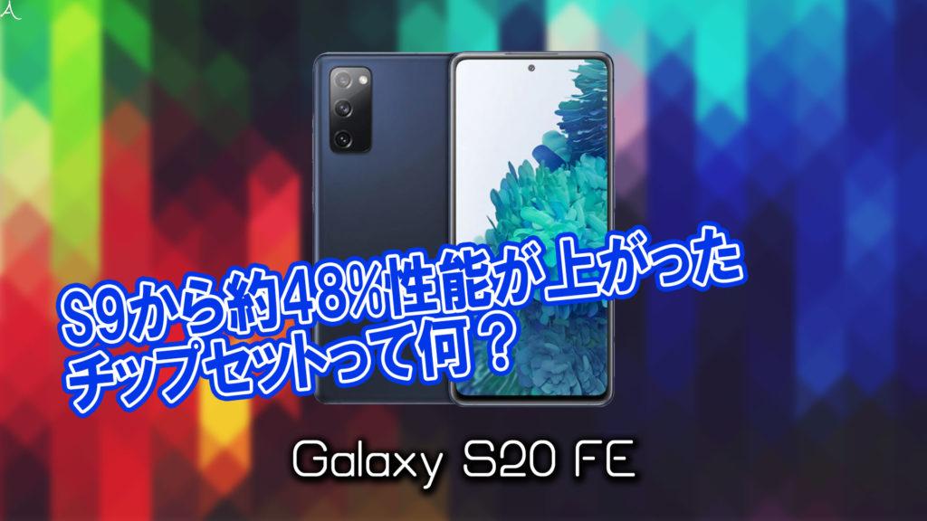 「Galaxy S20 FE」のチップセット(CPU)は何?性能をベンチマーク(Geekbench)で比較