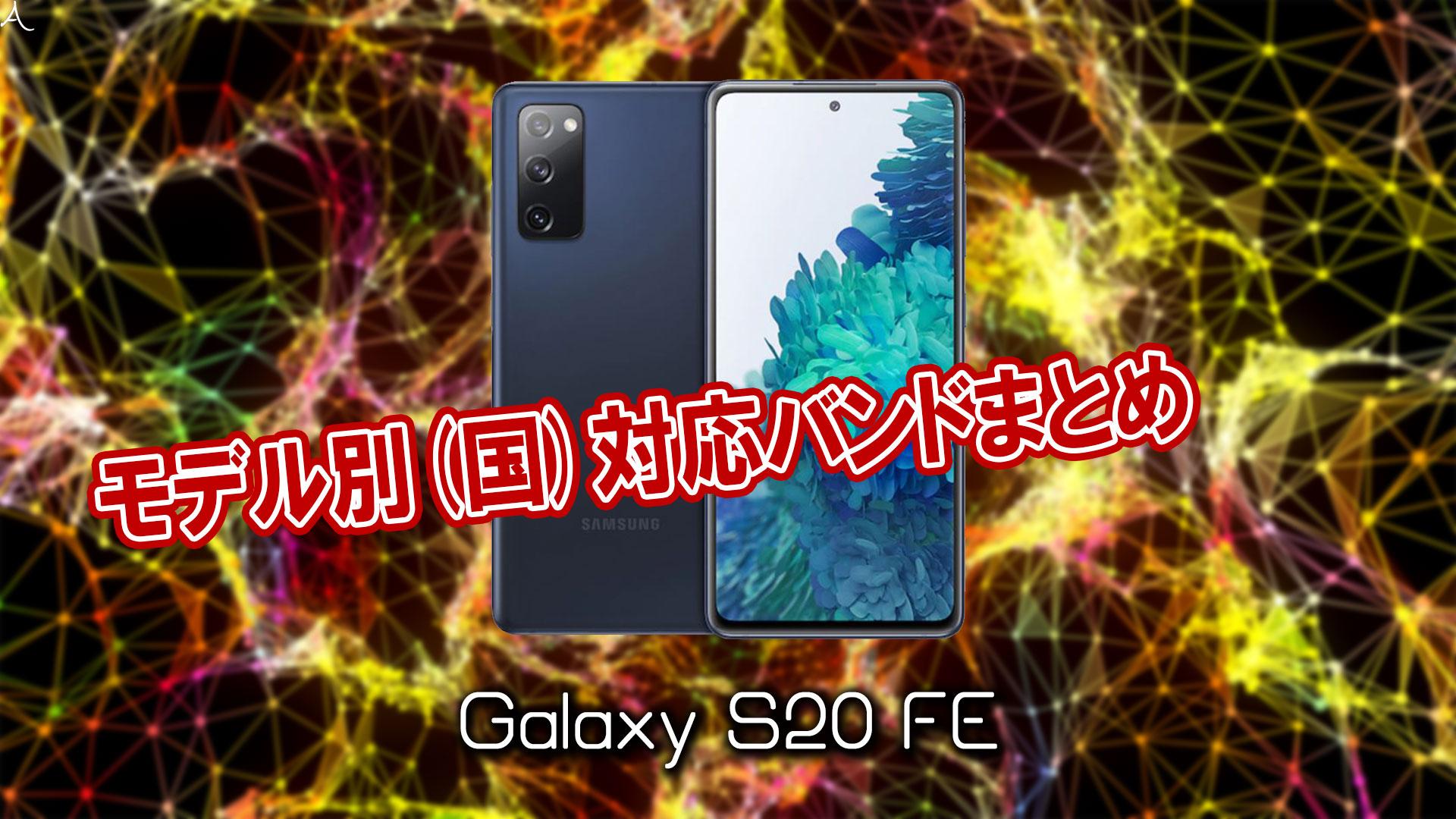「Galaxy S20 FE」の4G/5G対応バンドまとめ - ミリ波には対応してる?