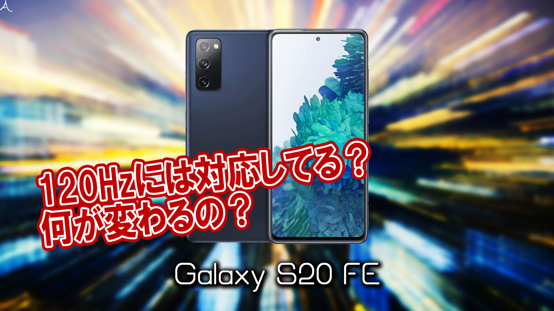 「Galaxy S20 FE」のリフレッシュレートはいくつ?120Hzには対応してる?
