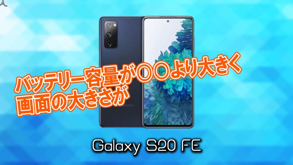 「Galaxy S20 FE」のサイズや重さを他のスマホと細かく比較
