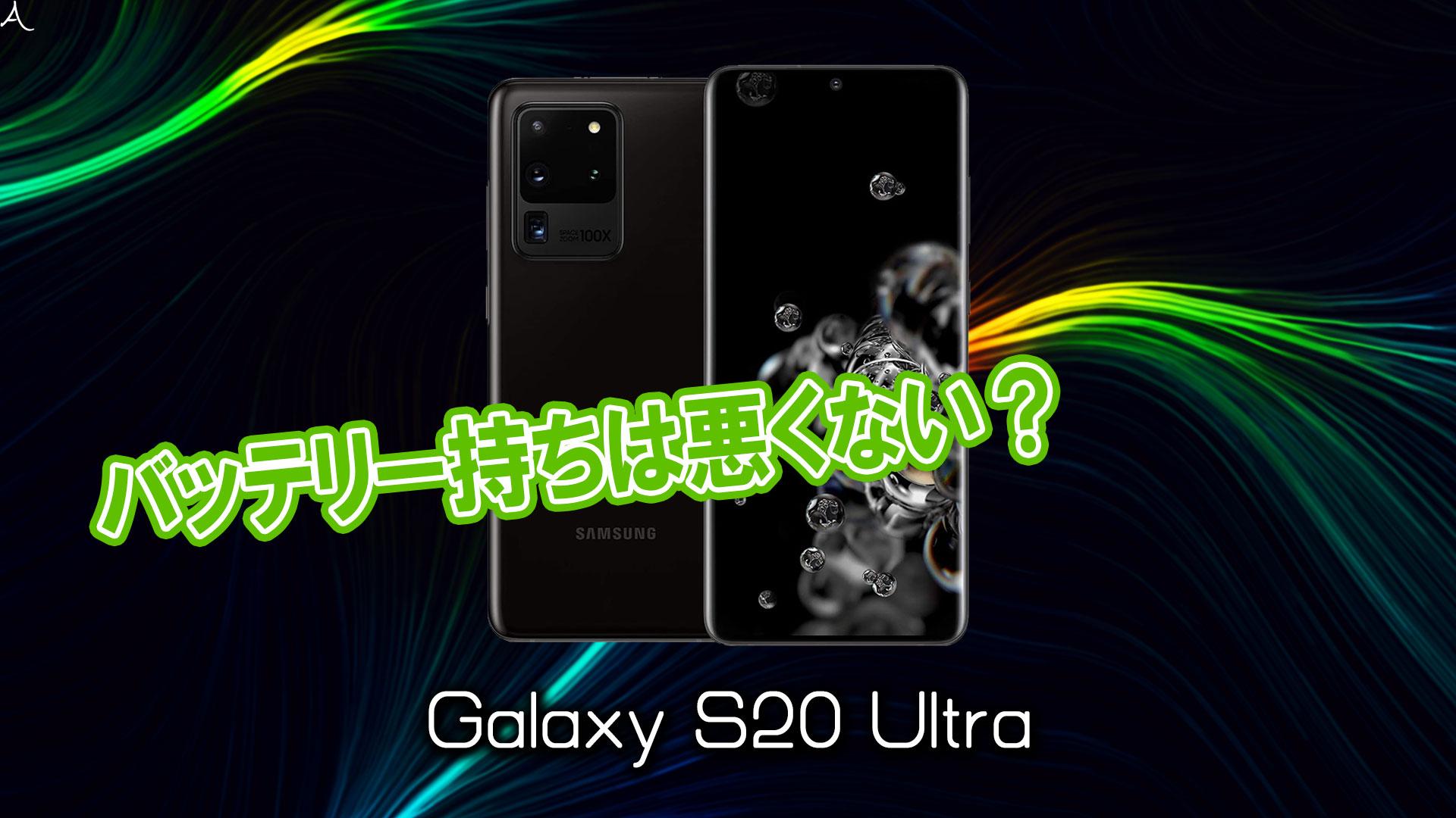 「Galaxy S20 Ultra」のバッテリー持ちは悪くない?ライバル機と比較