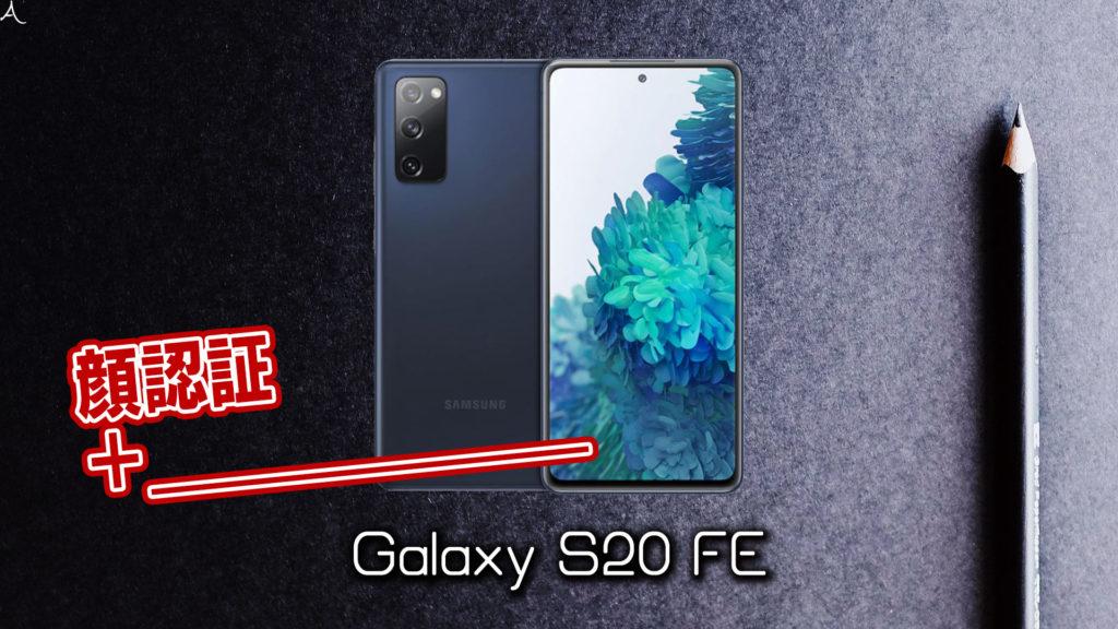 「Galaxy S20 FE」で使える2つの生体認証機能とその特徴を解説:虹彩認証はある?