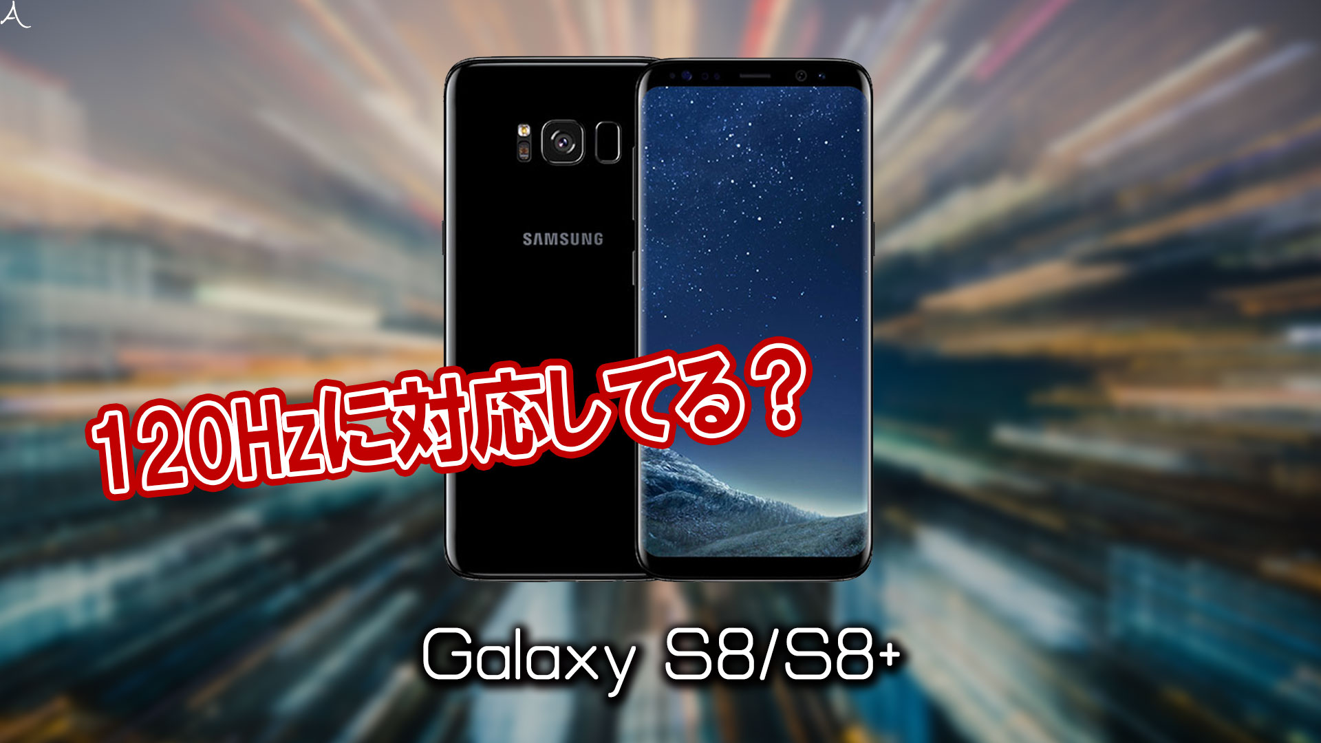 「Galaxy S8/S8+」のリフレッシュレートはいくつ?120Hzには対応してる?