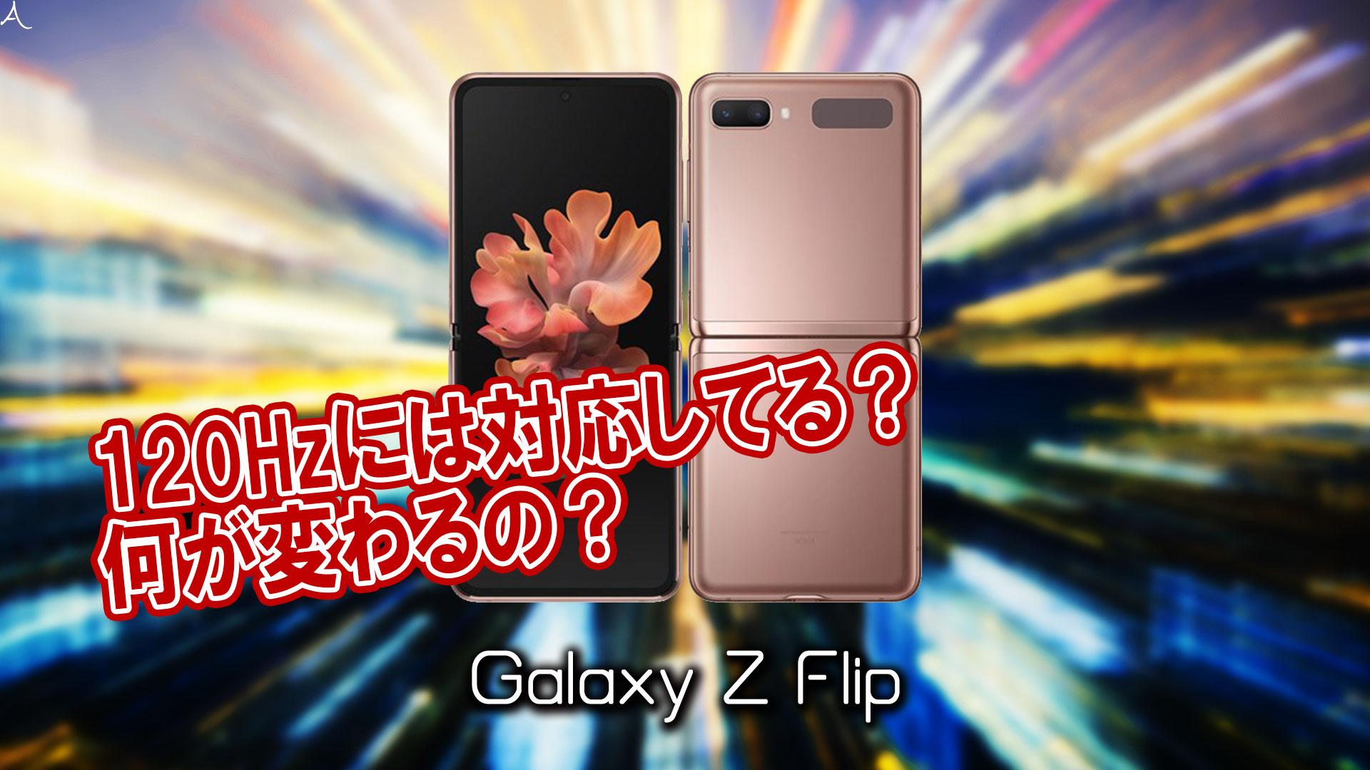 「Galaxy Z Flip」のリフレッシュレートはいくつ?120Hz対応してる?