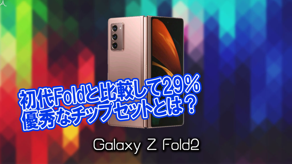 「Galaxy Z Fold2」のチップセット(CPU)は何?性能をベンチマーク(Geekbench)で比較