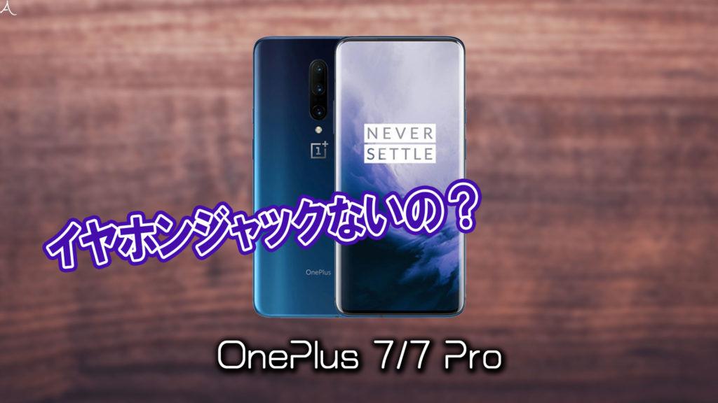「OnePlus 7/7 Pro」はイヤホンジャックない?有線イヤホンは使えない?