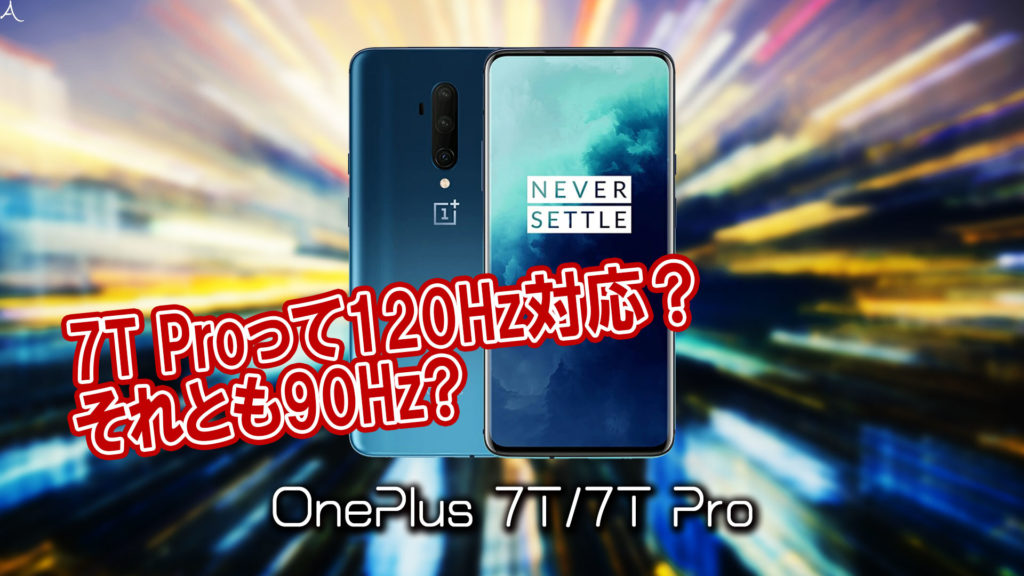 「OnePlus 7T/7T Pro」のリフレッシュレートはいくつ?120Hzには対応してる?