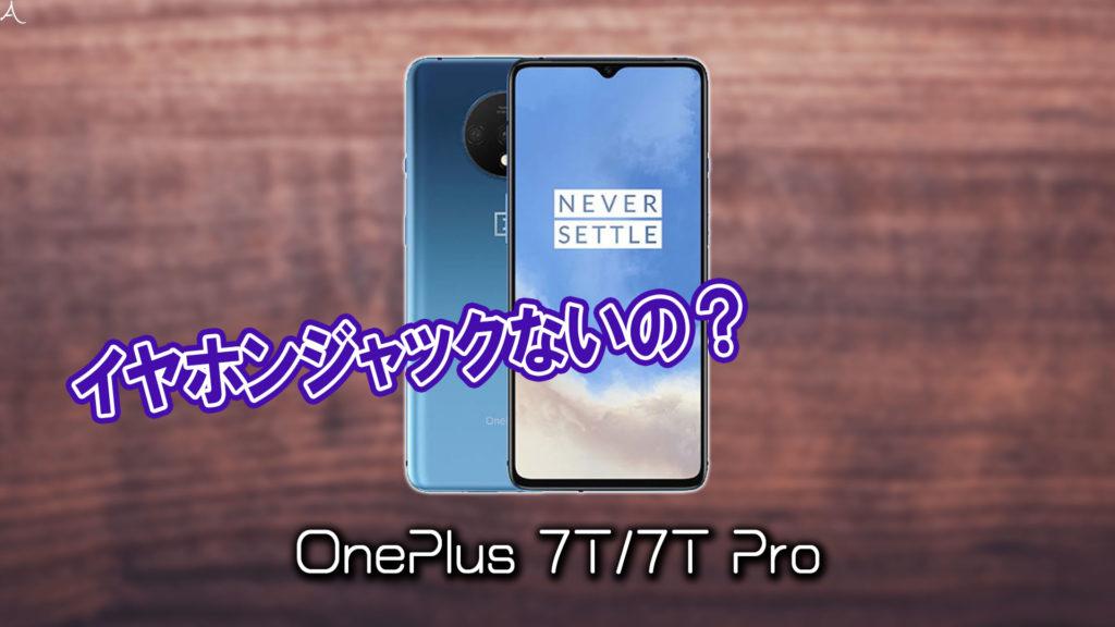 「OnePlus 7T/7T Pro」はイヤホンジャックない?有線イヤホンは使えない?