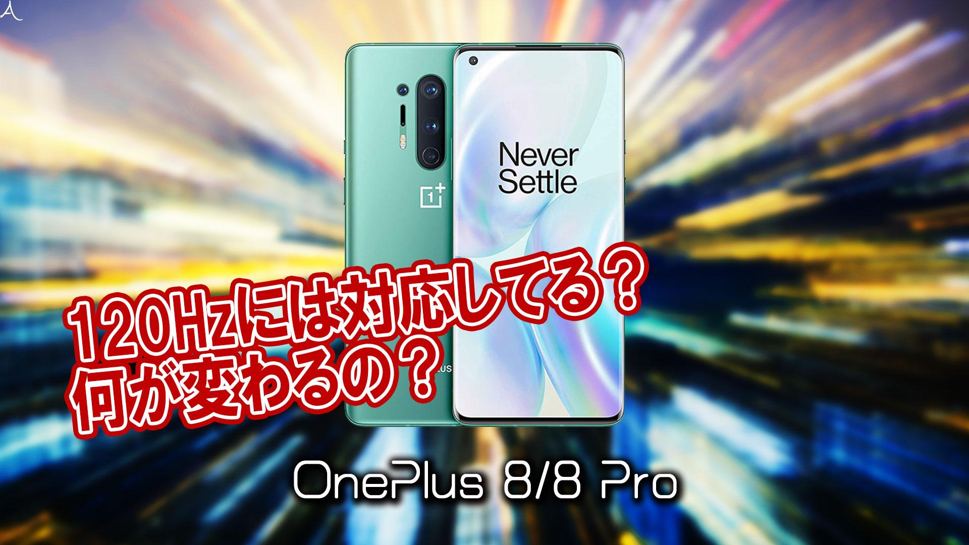「OnePlus 8/8 Pro」のリフレッシュレートはいくつ?120Hzには対応してる?
