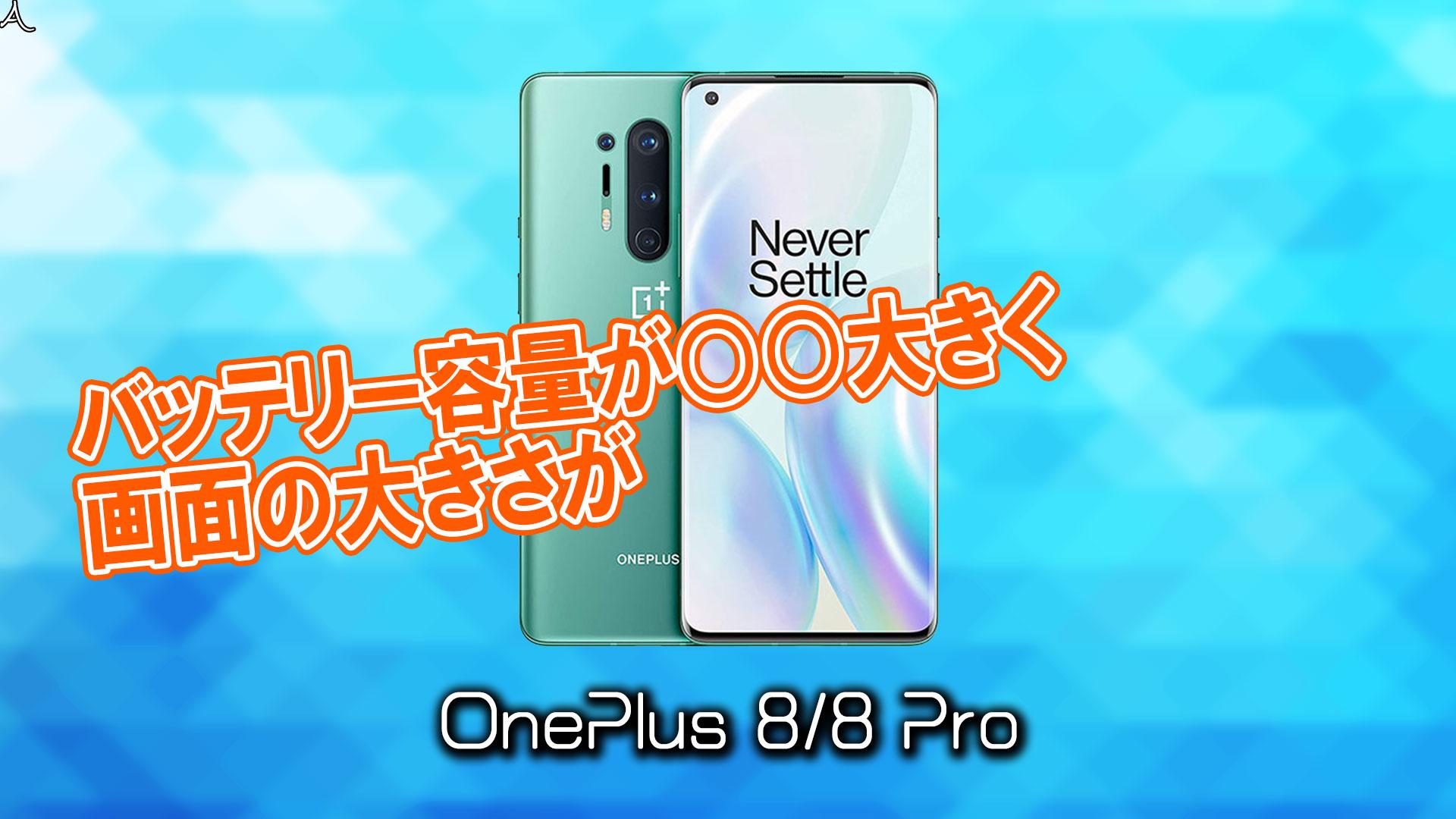 「OnePlus 8/8 Pro」のサイズや重さを他のスマホと細かく比較