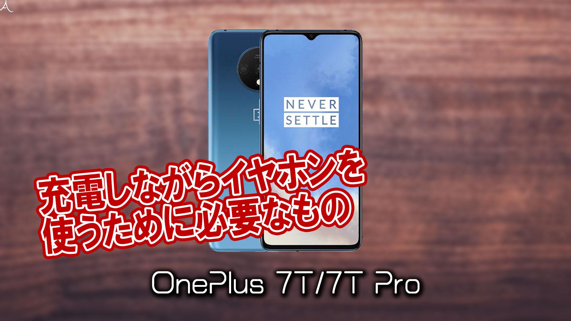 「OnePlus 7T/7T Pro」で充電しながらイヤホンを使うために必要なもの