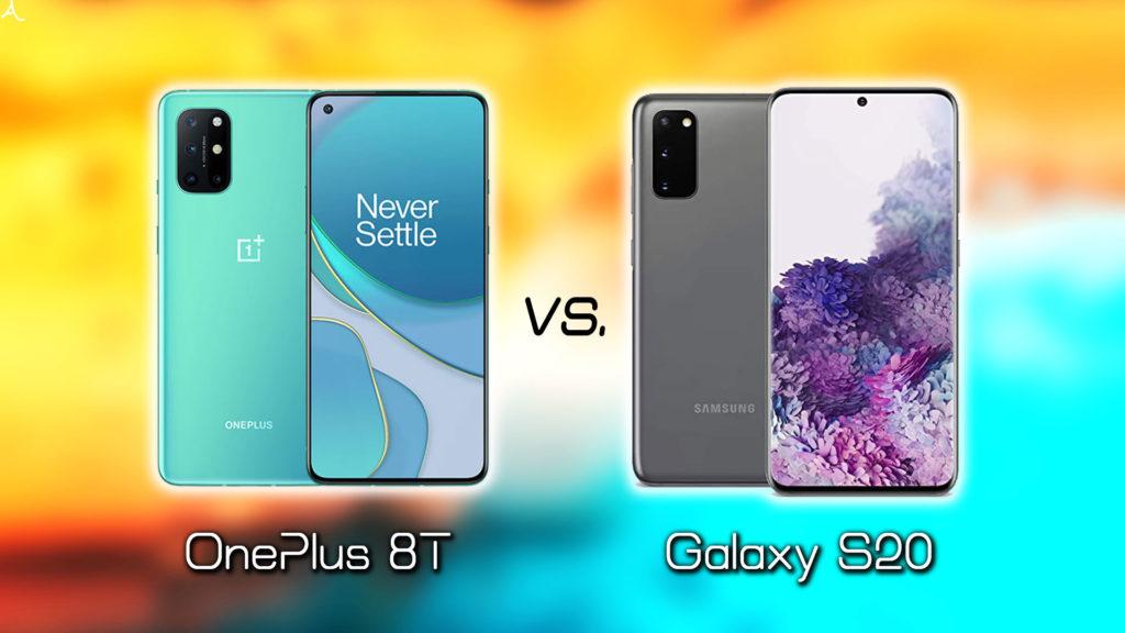 「OnePlus 8T」と「Galaxy S20」のスペックや違いを細かく比較
