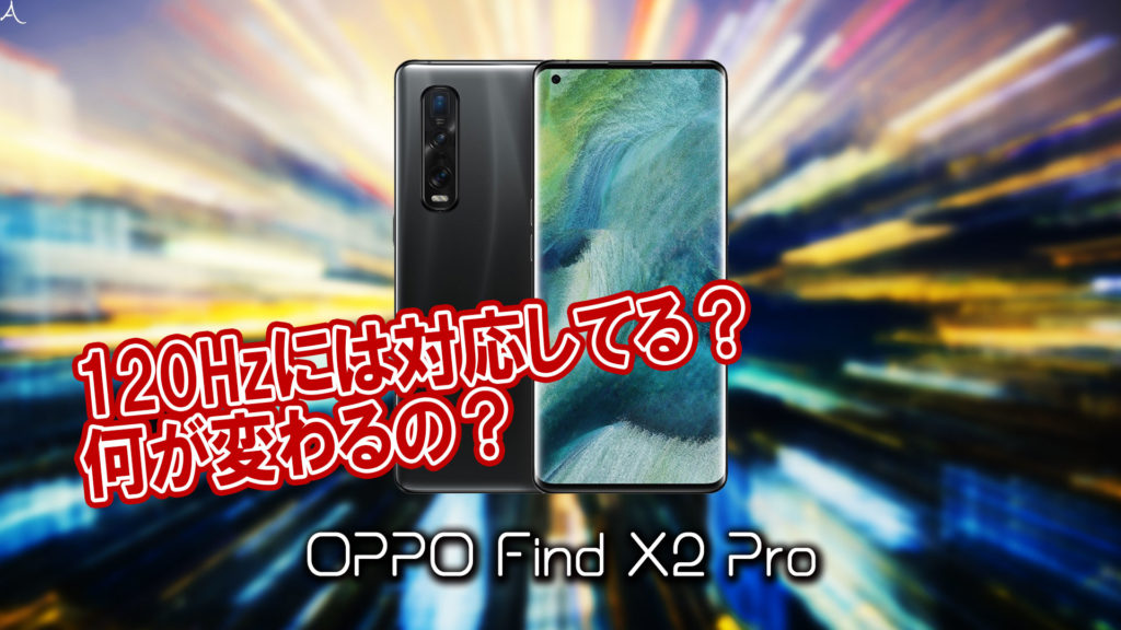 「OPPO Find X2 Pro」のリフレッシュレートはいくつ?120Hzには対応してる?
