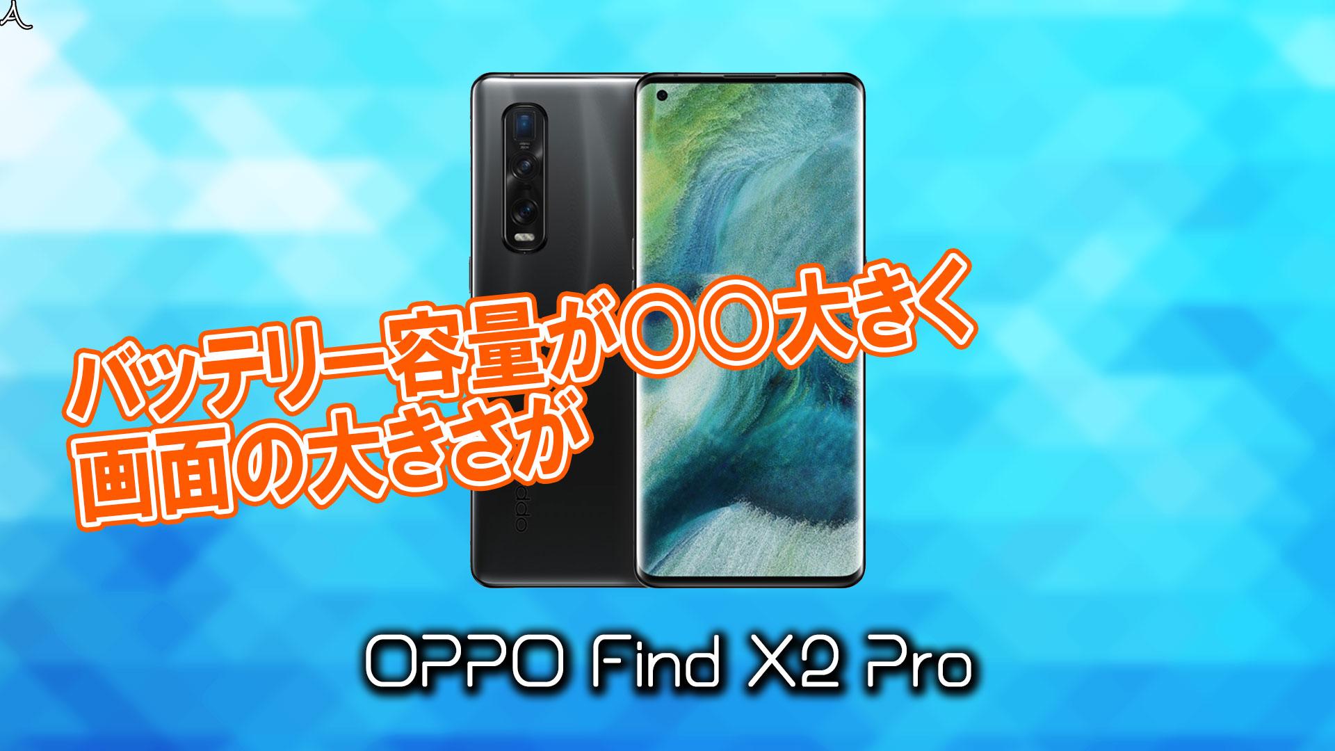 「OPPO Find X2 Pro」のサイズや重さを他のスマホと細かく比較