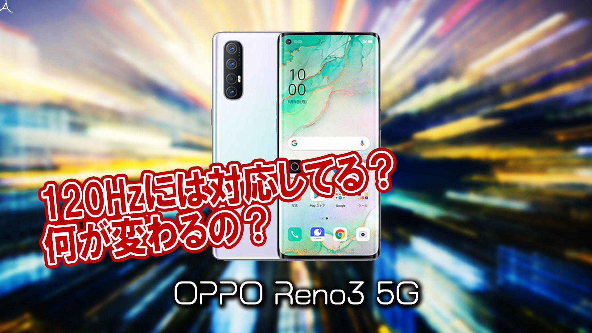 「OPPO Reno3 5G」のリフレッシュレートはいくつ?120Hzには対応してる?