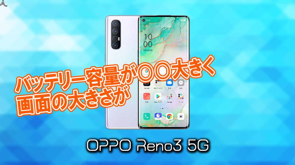 「OPPO Reno3 5G」のサイズや重さを他のスマホと細かく比較