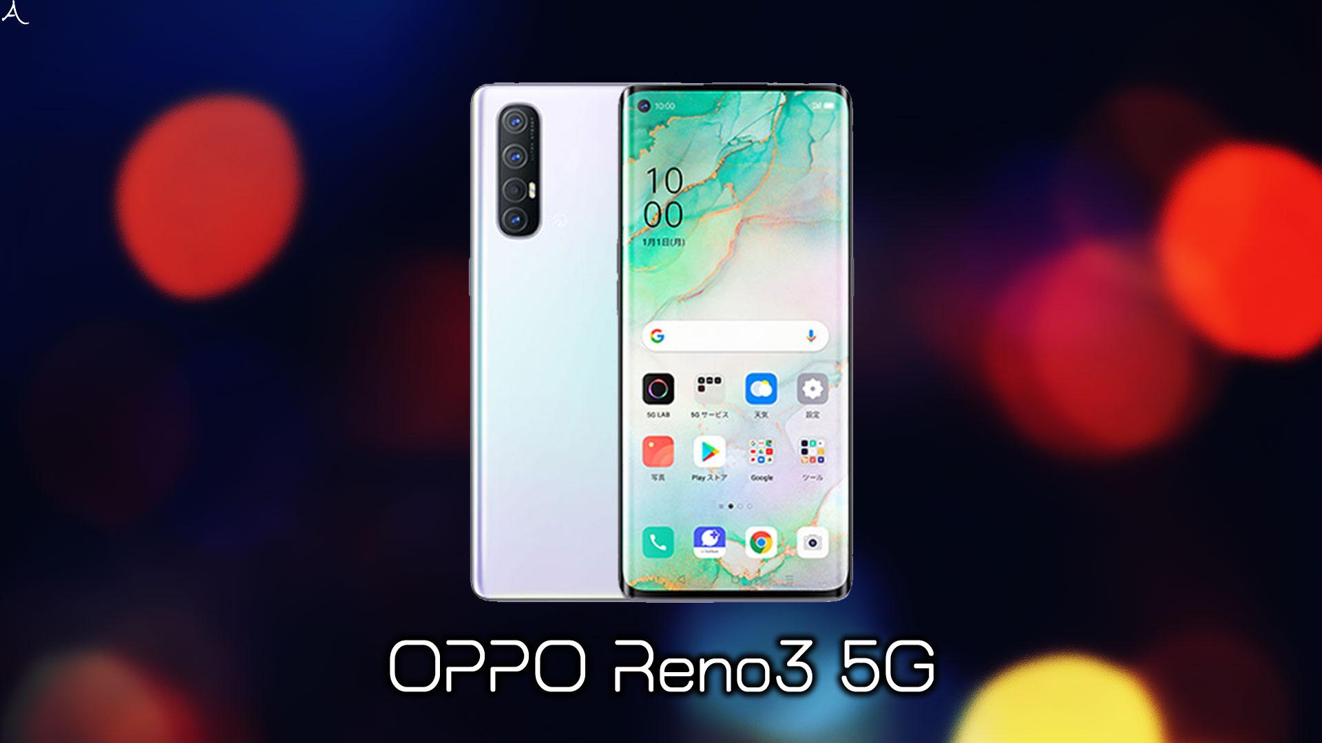 「OPPO Reno3 5G」のスペック・特徴まとめ:価格や日本発売日も解説