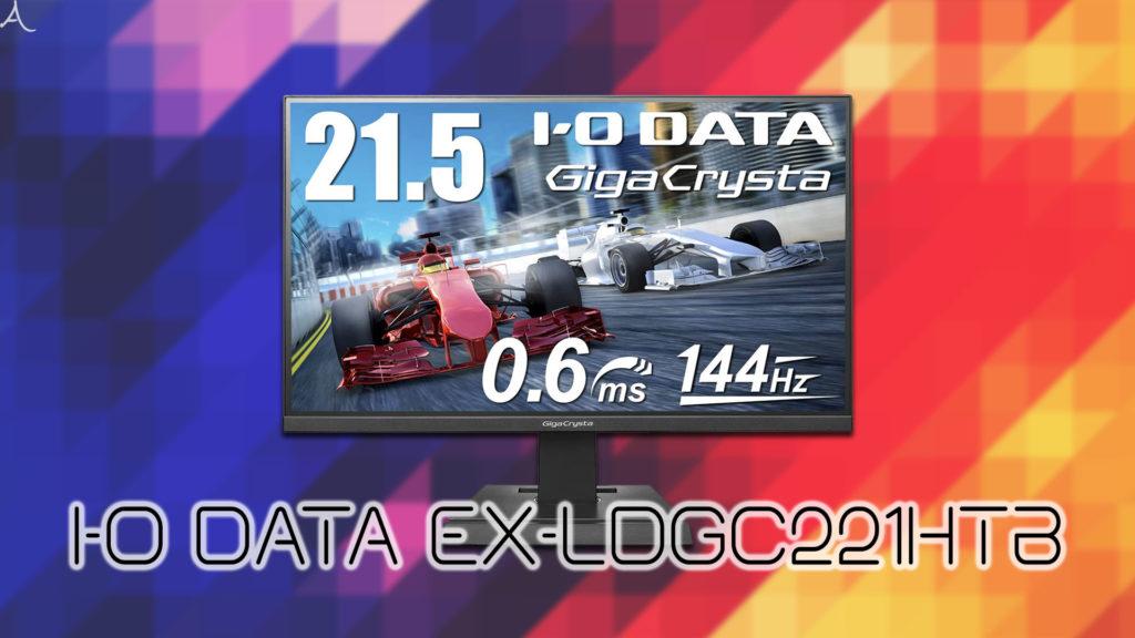 「IODATA EX-LDGC221HTB」ってモニターアーム使えるの?VESAサイズやおすすめアームはどれ?