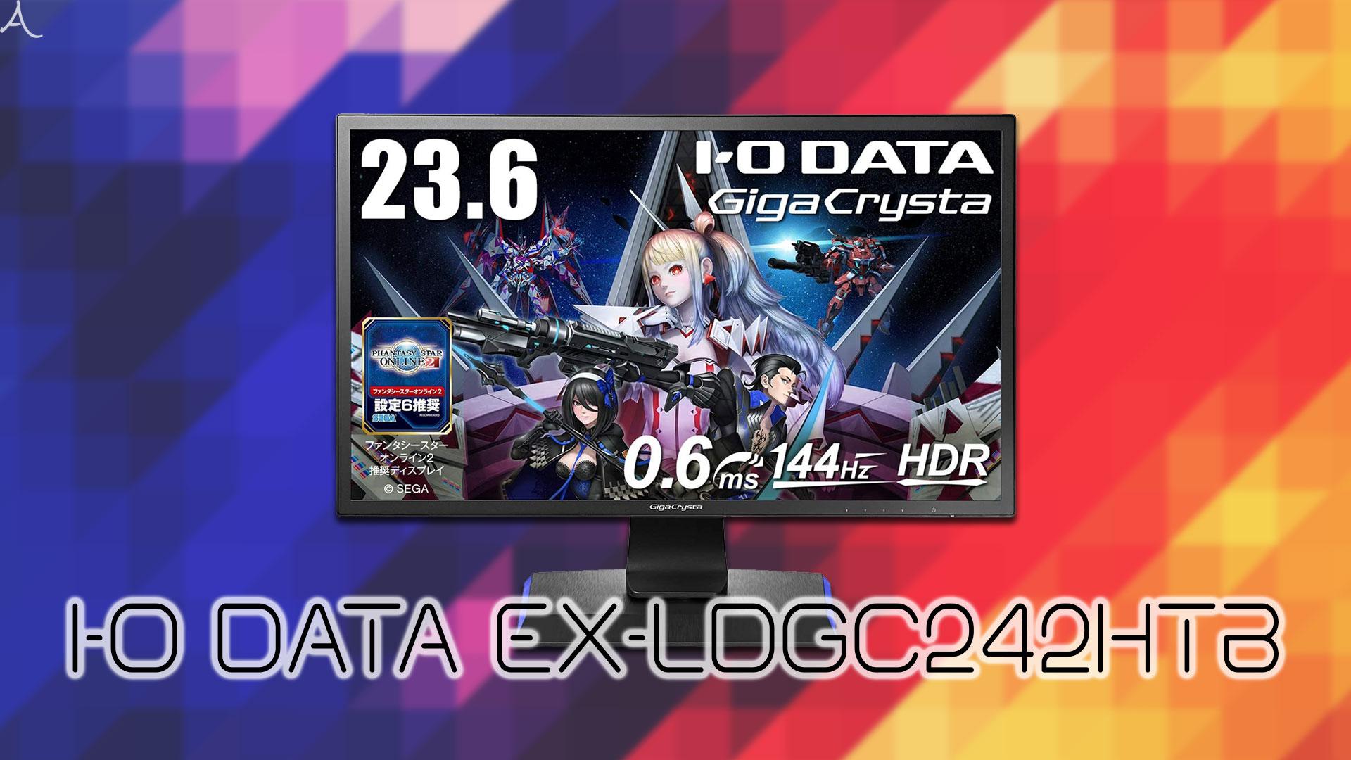 「IODATA EX-LDGC242HTB」ってモニターアーム使えるの?VESAサイズやおすすめアームはどれ?