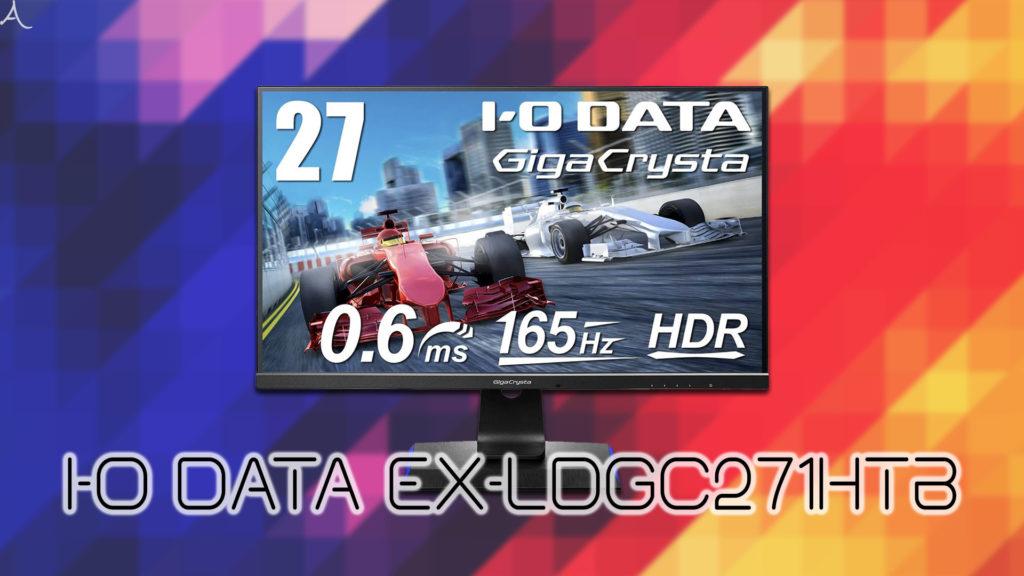 「IODATA EX-LDGC271HTB」ってモニターアーム使えるの?VESAサイズやおすすめアームはどれ?